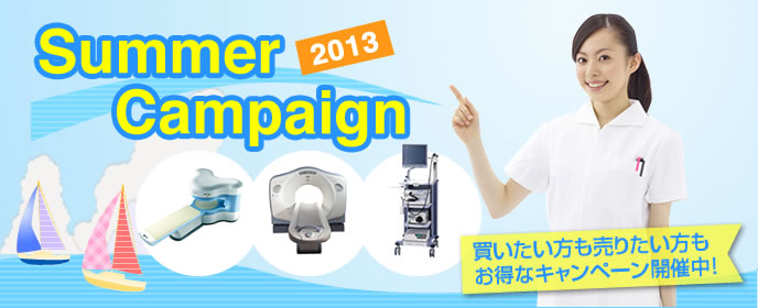 Summer Campaign2013